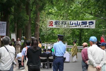 2007年6月24日武尊山、山開き