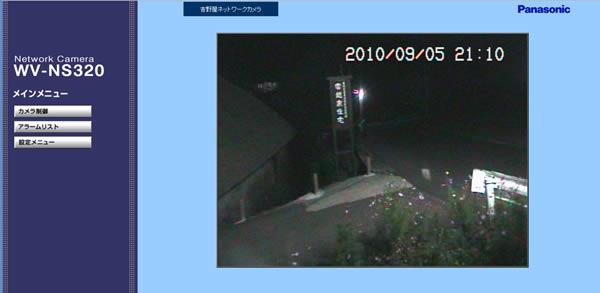 吉野屋ライブカメラ管理画面